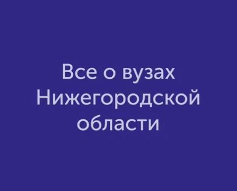 Все о вузах Нижегородской области